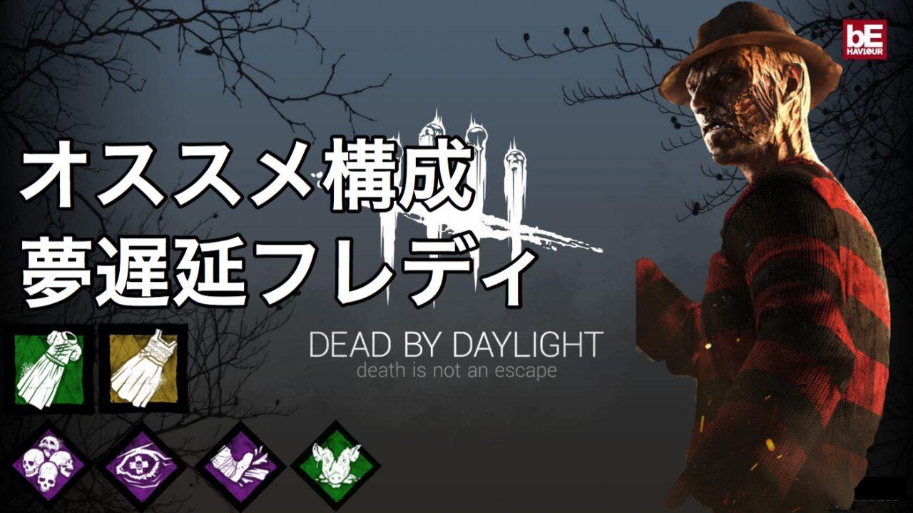 フレディ デドバイ [Dead by